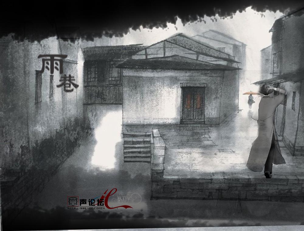 雨巷手绘插图