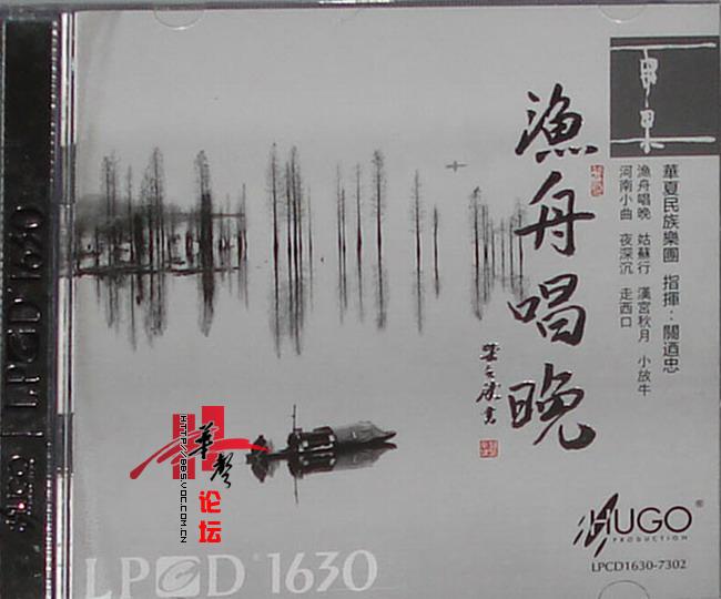. 渔舟唱晚(古筝与乐队) 07:15    06:11   05. 河南小曲(二胡与乐队