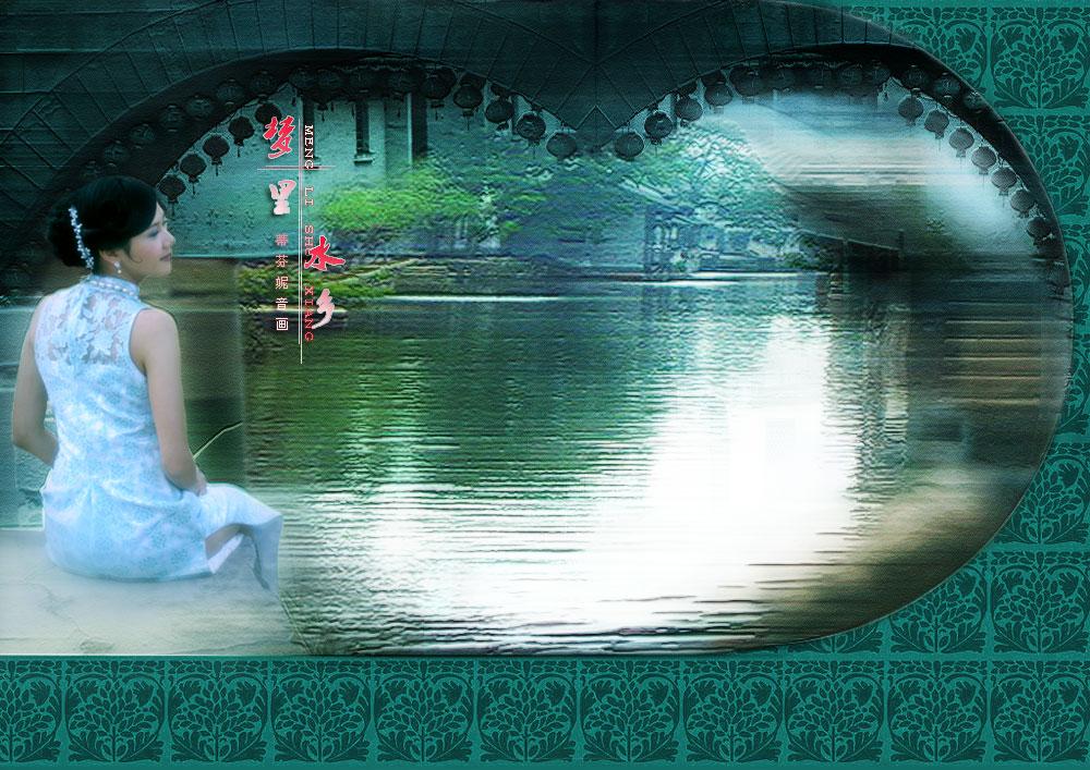 水韵江南(音画欣赏) - 黛娜ADSH - 黛娜ADSH的博客