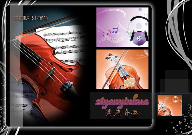 小提琴演奏家陈蓉晖