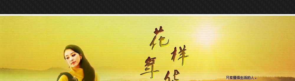 01 >> 【林海音画】花样年华