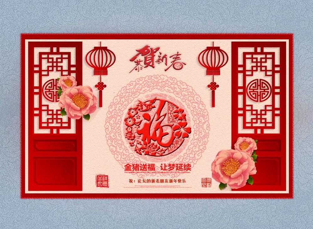 【天空图文】恭贺新春  祝:论坛的新老朋友春节快乐,万... 图文设计(原创版),预览图1