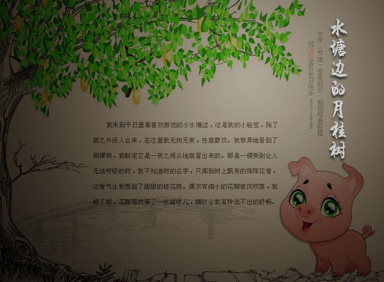 图文音画 (水塘边的月桂树 ) - 阳子 - ab30208cdefg的博客