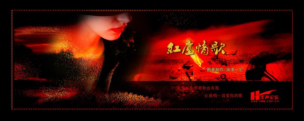 翻唱]红尘情歌-原创音乐-原创文学-原创歌词-海外