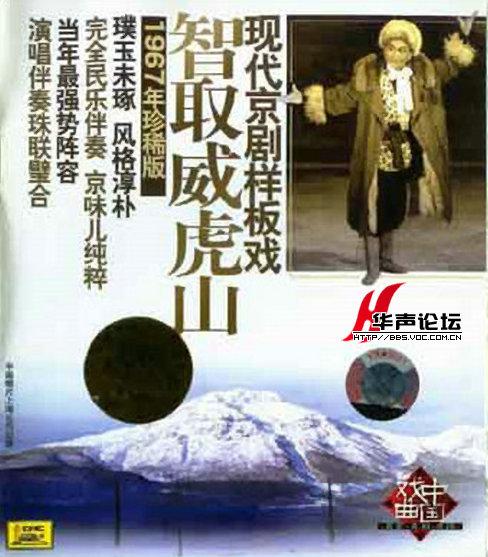 现代京剧样板戏 1967年珍稀版-《智取威虎山》2CD [WAV+CUE] - 非常有戏 - 非常有戏