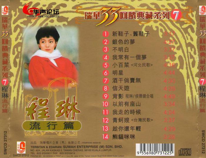程琳/专辑名称:流行篇(瑞华33回馈典藏7)...