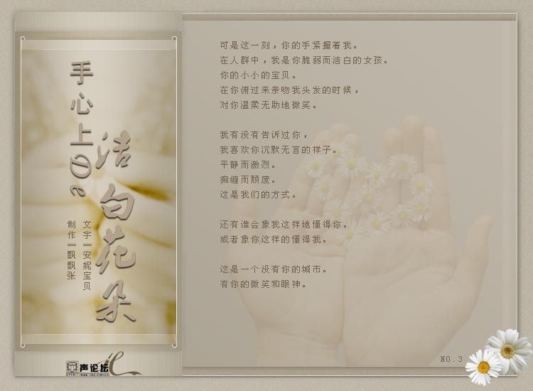 【音画】 手心上的洁白花朵(飘飘张) - 飘飘张 - piaopiao3855的博客