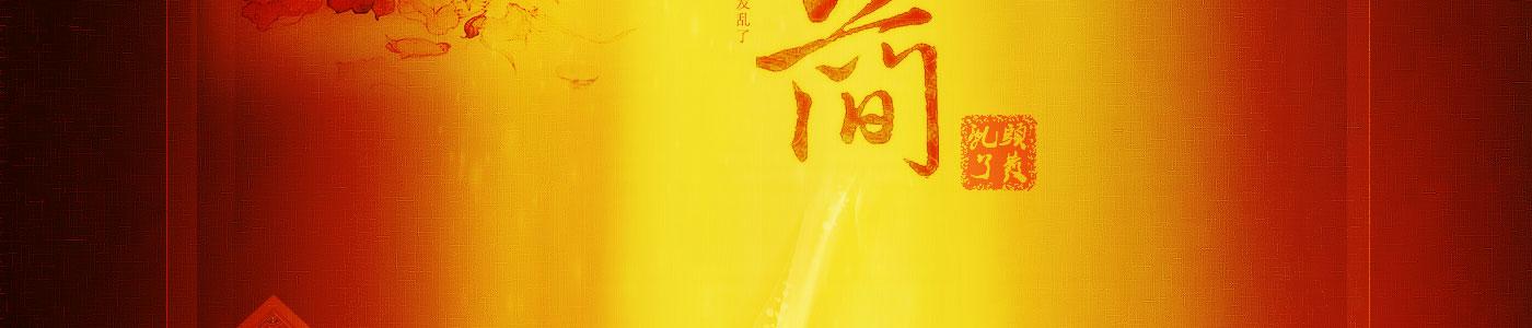 【精品大图音画图文欣赏篇】素心如简 大图音画 - 浪漫人生 - .